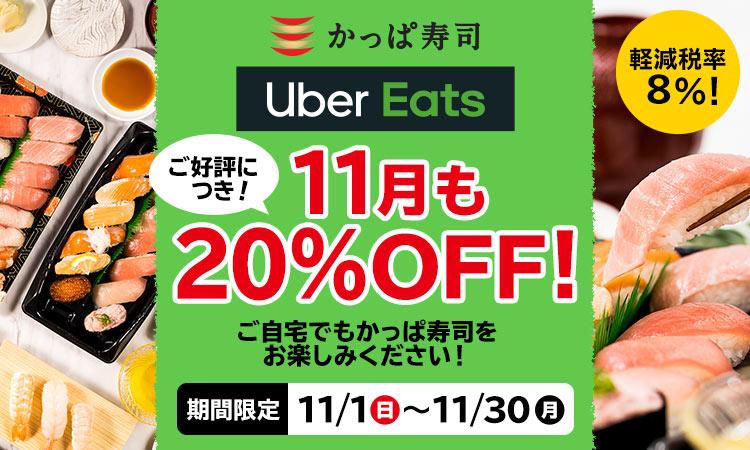 【11/1(日)〜11/30(月)】11月も開催します!!《Uber Eats 20%OFF!!》店内の美味しさをご自宅でも!軽減税率8%対象!