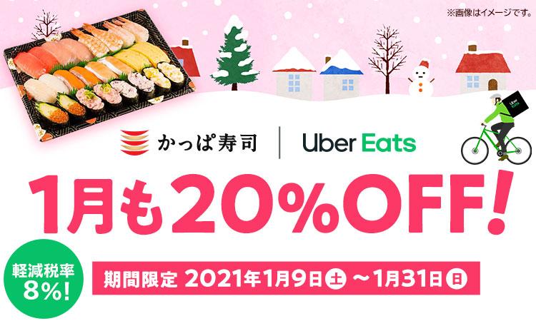 【1/9(土)〜1/31(日)】《Uber Eats 20%OFF!!》店内の美味しさをご自宅でも!軽減税率8%対象!