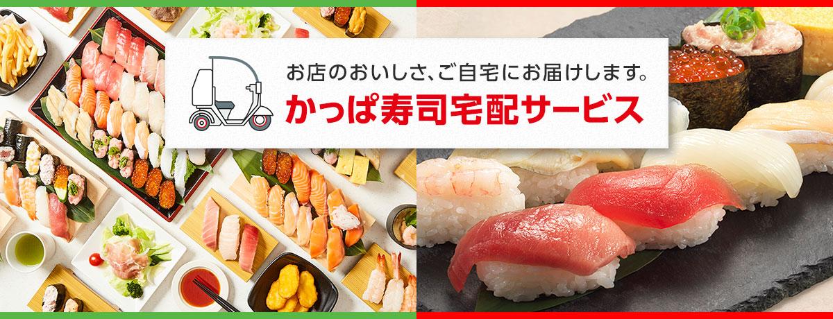 かっぱ寿司宅配サービス
