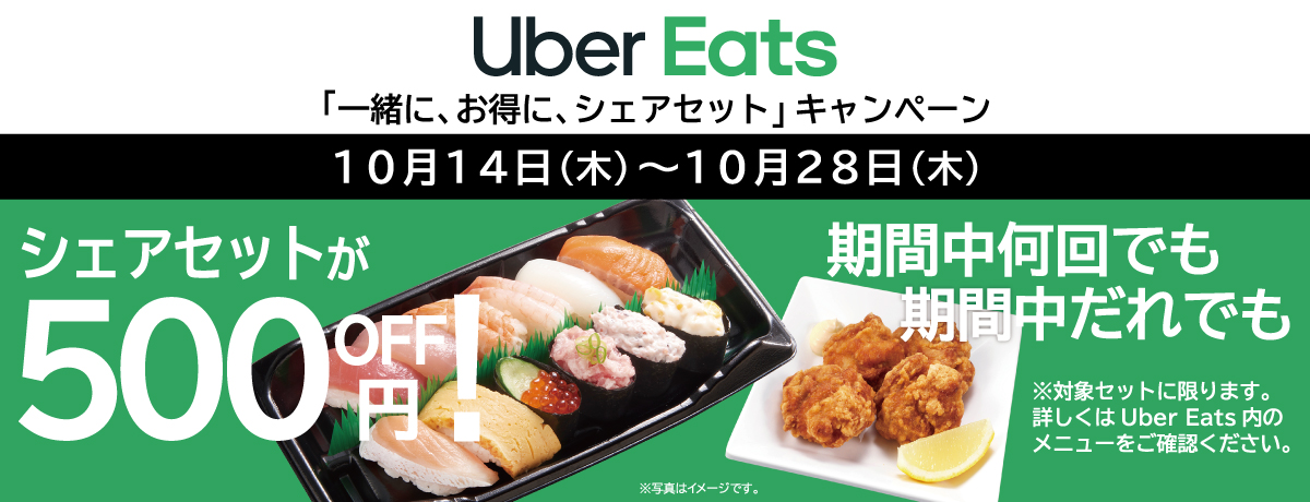 uberEats_シェアセット販売中!